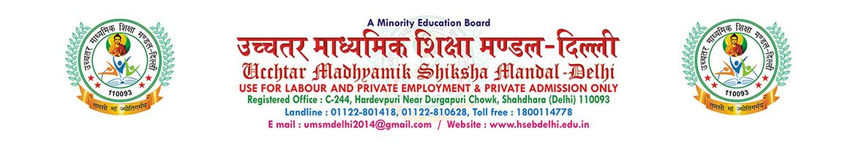 Ucchtar Madhyamik Shiksha Mandal Delhi | UMSM